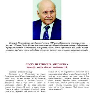 Антоненко Григорій Миколайович